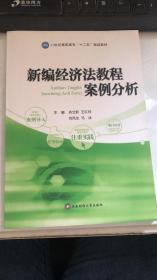 新编经济法教程案例分析