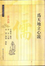 儒教资料类编丛书 第五辑 为天地立心说