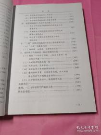 联合作战研究(内页干净)