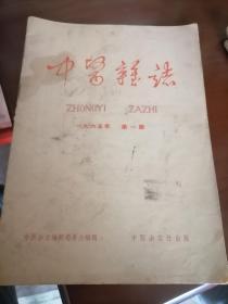 中医杂志1965.1