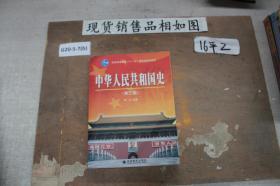 中华人民共和国史(第三版