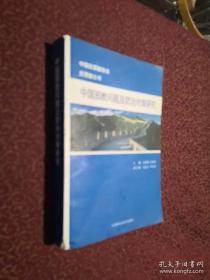 中国邪教问题及防治对策研究