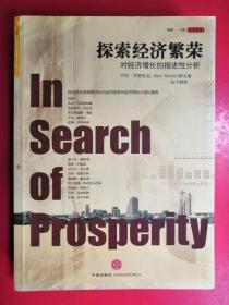 探索经济繁荣:对经济增长的描述性分析