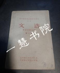 四年制师范学校试用课本(文科)文选  第一册