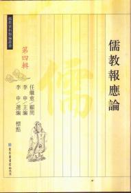 儒教资料类编丛书 第四辑 儒教报应论