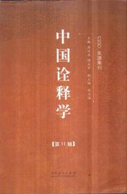 中国诠释学 第11辑
