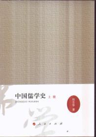 中国儒学史(上下册)
