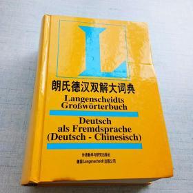 朗氏德汉双解大词典 [AB----35]