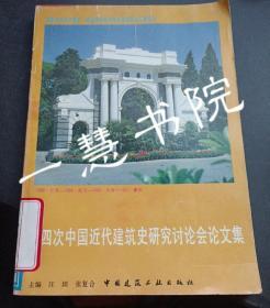 第四次中国近代建筑史研究讨论会论文集