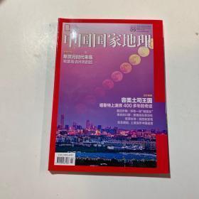 中国国家地理·博物2018年第5、9(容美土司王国)