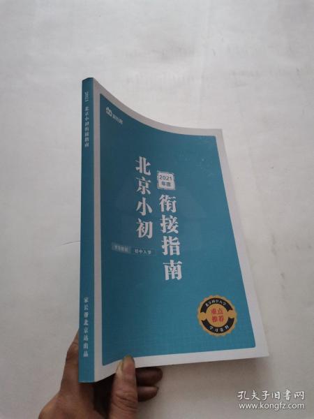 北京小初衔接指南 2021年度