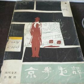 京华夜谭—一个潜入敌特机关的共产党的故事