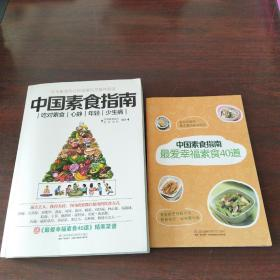 中国素食指南(凤凰生活)+中国素食指南最爱幸福素食40道(两册合售)