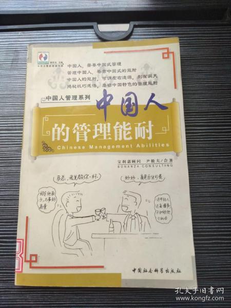 中国人的管理能耐
