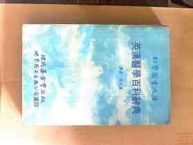 英汉医学百科辞典(科学图书大库)