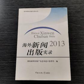 海外新闻出版实录丛书:海外新闻出版实录2013