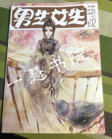 男生女生杂志: 百花坞