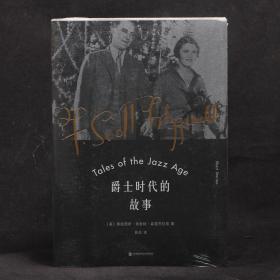 菲茲杰拉德經典作品:爵士時代的故事【全新塑封】