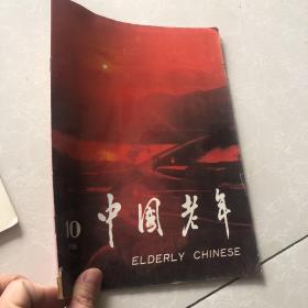 中国老年 1986.10