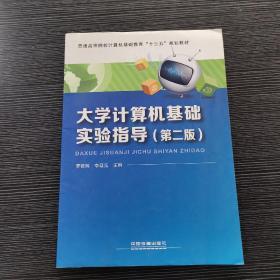 大学计算机基础实验指导(第2版)