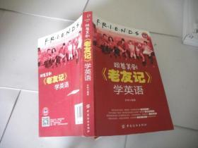 跟着美剧《老友记》学英语