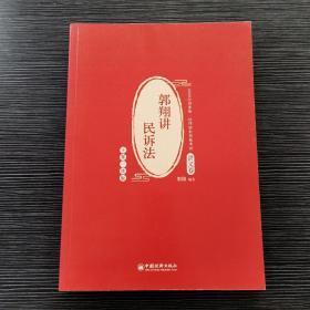 司法考试 2020年国家统一法律职业资格考试 郭翔讲民诉法.讲义卷