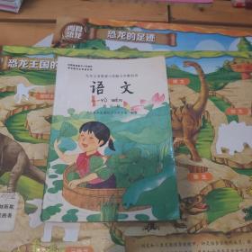 语文 第五册:九年义务教育六年制小学教科书