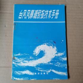 台风风暴潮预报技术手册