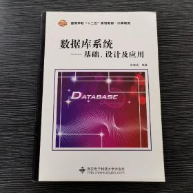 数据库系统:基础、设计及应用