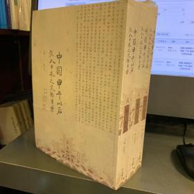 中国甲午以后流入日本之文物目录--{b1540450000092997}