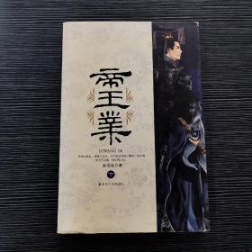 帝王业(下)