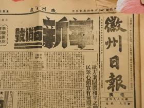 """Bz1061、1949年4月24日,安徽省黄山市屯溪,【徽州日报】。《看共军渡江之战》。《狄港江阴扬中弃守》。《我自动撤离首都》(共军尚未入城目前已成真空地带)。《中共下""""攻击令"""",长江风云险恶,攻防之战迫在眉睫》。短评:《中共的攻击令,与和平方案》(那不是和平,而是强迫国民党投降,是战胜者征服失败者)。"""