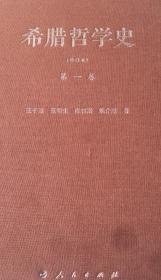 希腊哲学史(第一卷):修订本(缺少护封)