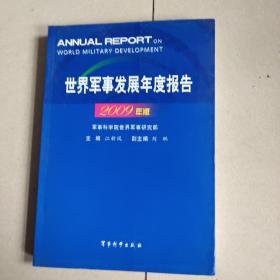 世界军事发展年度报告(2009年版)