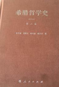 希腊哲学史:第二卷(修订本)(没有护封)