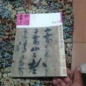 中国书法 2012.10