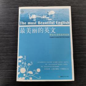 最美丽的英文1