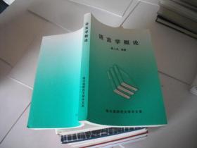 语言学概论 詹人凤