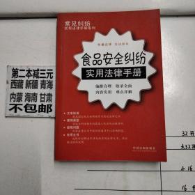 常见纠纷实用法律手册系列30 ;食品安全纠纷