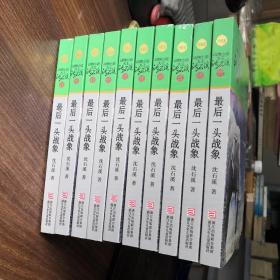 最后一头战象    共10本合售(此书处理,详情见图,不讨价还价!)