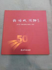 与时代同行----淳安县广播电视事业创建五十周年(附光盘一张)