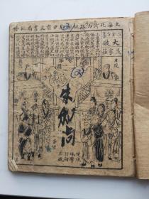 罕见民国版连环画《金台传》12册