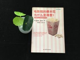 电影院的爆米花为什么卖得贵?