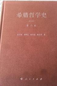 希腊哲学史:第三卷(修订本)没有护封
