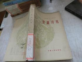 安徽诗选     馆藏    库2