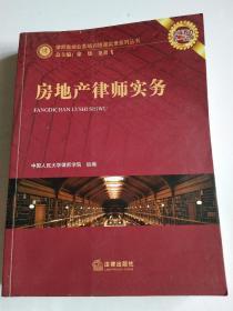 房地产律师实务(律师高端业务培训授课实录系列丛书)