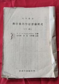 科学与科学思想发展史 下册 民国35年初版 包邮挂刷