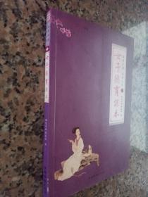 涵养女德,美丽人生:下册女子德育课本