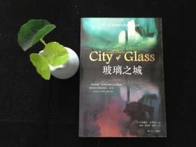 """玻璃之城:""""圣杯神器""""系列03"""
