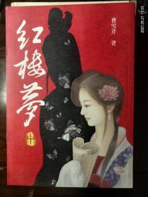 红楼梦(繁体全三册)